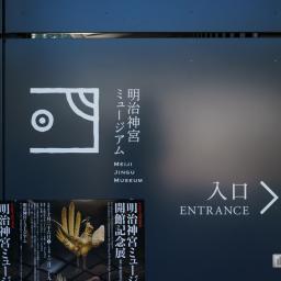 Exterior view of Meiji Jingu Museum (明治神宮ミュージアム)