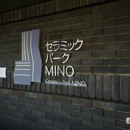 Details of Ceramics Park Mino (セラミックパークMINO)