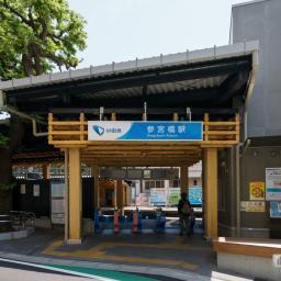 Exterior view of Odakyu Line, Sangubashi Station (小田急線 参宮橋駅)