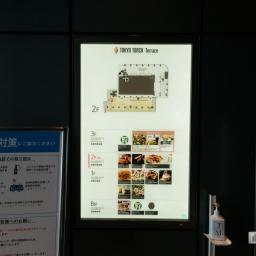 Indoor view of Tokyo Torch, Tokiwabashi Tower (東京トーチ 常盤橋タワー)