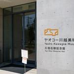 Full view of Yaoko Kawagoe Museum (ヤオコー川越美術館)