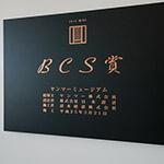 A plate of BCS award, Yanmar Museum (ヤンマーミュージアム)