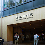 Climbers at Takaosanguchi Station (高尾山口駅).