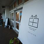 CoFuFun shop in CoFuFun (天理駅前広場コフフン ふわふわコフン)