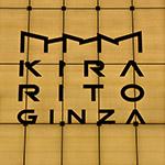 2014-10-19_details_of_kirari_to_ginzaphoto_15568270456