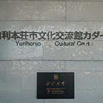 Details of Yurihonjo City Cultural Center KADARE (由利本荘市文化交流館 カダーレ)