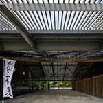 Doma in Nakagawa-machi Bato Hiroshige Museum of Art (那珂川町馬頭広重美術館)