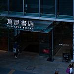 Entrance gate of Hirakata T-SITE (枚方T-SITE)