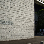 Entrance of Hyogo Prefectural Museum of Art (兵庫県立美術館)