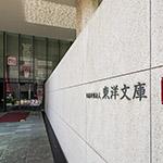 Entrance of Toyo Bunko Museum (東洋文庫ミュージアム)