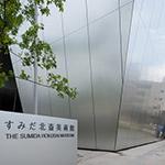 Exterior view, The Sumida Hokusai Museum (すみだ北斎美術館)
