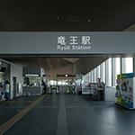 Gate of Ryuo Station (竜王駅 南口駅前広場)