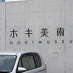 2014-09-15_hoki_museumphoto_15121199490