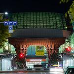 Kanazawa Station, Tsuzumimon Gate (金沢駅 鼓門)