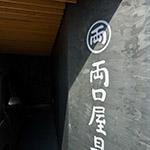 Label of the name, Ryoguchiya Korekiyo (両口屋是清 東山店)