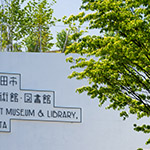 Logo of Art Museum & Library, Ota (太田市美術館・図書館)