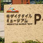 Logo of Mosaic Tile Museum, Tajimi (多治見市モザイクタイルミュージアム)