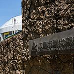 Logo plate of Hiroshima City Museum of Contemporary Art (広島市現代美術館)