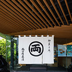 Noren at entrance, Ryoguchiya Korekiyo (両口屋是清 東山店)