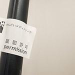 Photograph permission sticker for Sendai Mediatheque (せんだいメディアテーク)
