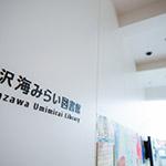 Plate of Kanazawa Umimirai Library (金沢海みらい図書館)