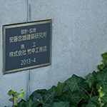 Plate of Uchisange Square (おかやま信用金庫 内山下スクエア)