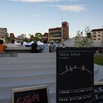 Table Cofun of CoFuFun (天理駅前広場コフフン ふわふわコフン)