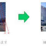 アオリ補正を前提とした建築写真の構図の決め方