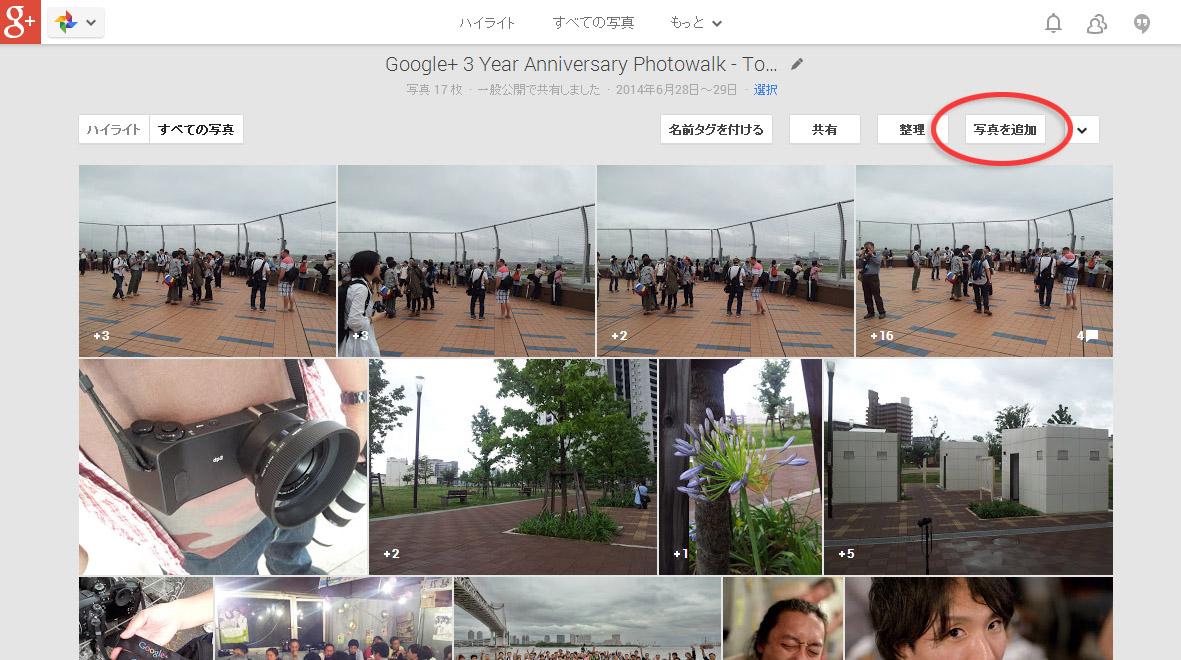googleplus_2-3のコピー
