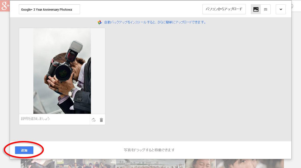 googleplus_2-5のコピー