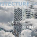 【建築】としまエコミューゼタウン、ブリリアタワー池袋/隈研吾建築都市設計事務所