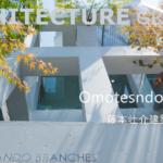 【写真】表参道ブランチーズ/藤本壮介建築設計事務所