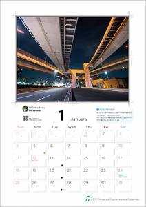 高架サークルカレンダー2016_TakahiroYanai_christinayan01_01s