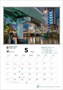高架サークルカレンダー2016_TakahiroYanai_christinayan01_05s