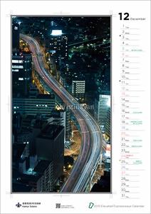 高架サークルカレンダー2016_TakahiroYanai_christinayan01_v12s