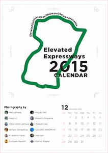 高架サークルカレンダー2016_TakahiroYanai_christinayan01_00_Cover_02s