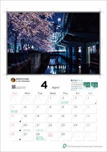 高架サークルカレンダー2016_TakahiroYanai_christinayan01_04s