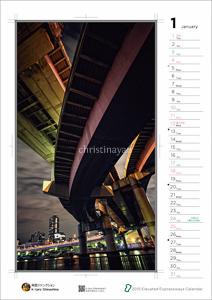 高架サークルカレンダー2016_TakahiroYanai_christinayan01_v01s