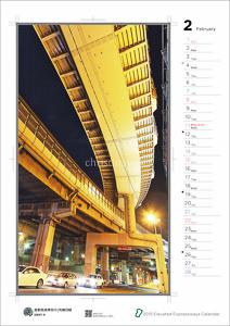 高架サークルカレンダー2016_TakahiroYanai_christinayan01_v02s