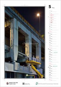 高架サークルカレンダー2016_TakahiroYanai_christinayan01_v05s