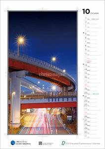 高架サークルカレンダー2016_TakahiroYanai_christinayan01_v10s