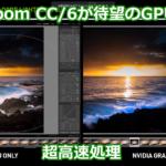 【現像】Photoshop Lightroom CC/6がGPUに対応して鬼のように速くなる