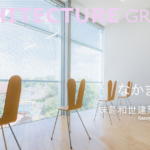 【写真】なかまちテラス/妹島和世建築設計事務所
