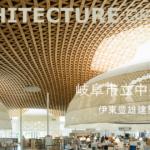 【建築】岐阜市立中央図書館/伊東豊雄建築設計事務所