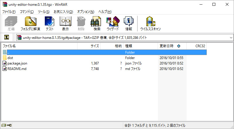 unity_error_07_takahiro_yanai_christinayan01