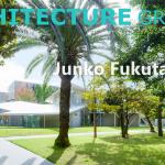 【写真】岡山大学 Junko Fukutake Hall/妹島和世+西沢立衛/SANAA