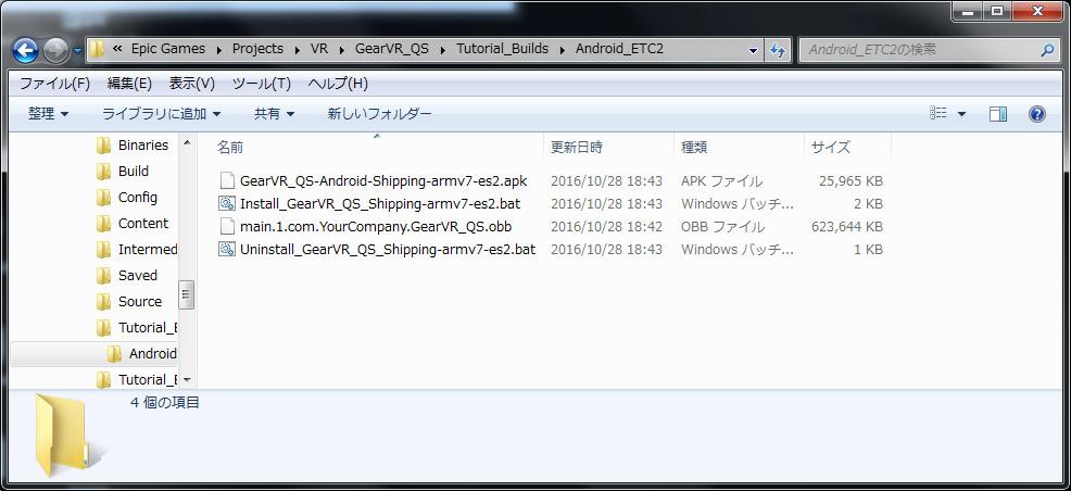 unreal_engine_gearvr_5-2016-11-10_takahiro_yanai_christinayan01