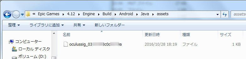 unreal_engine_gearvr_9-2016-11-10_takahiro_yanai_christinayan01