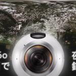 【機材】Galaxy Gear 360で千鳥ヶ淵の夜桜を360パノラマ動画した+気づいた点
