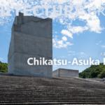 【建築】大阪府立近つ飛鳥博物館/安藤忠雄建築研究所